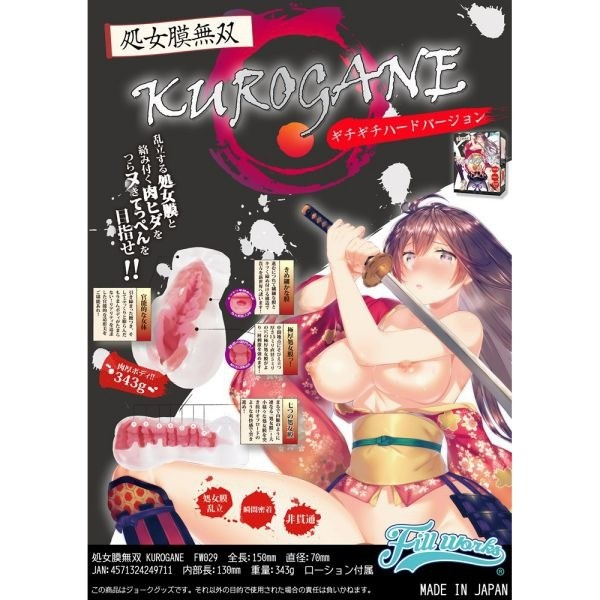 Virgin Matchless Clear Tight Hard Onahole